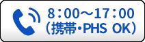 8:00~17:00(携帯・PHS OL)