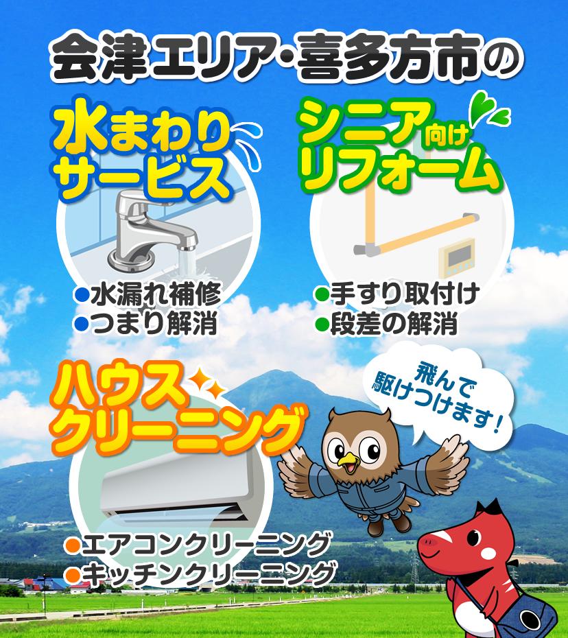 会津エリア・喜多方市の水まわりサービス、シニア向けリフォーム、ハウスクリーニング、飛んで駆けつけます!