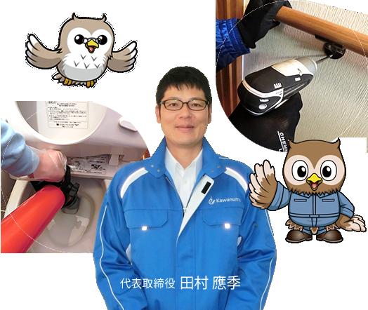 代表取締役 田村 應季