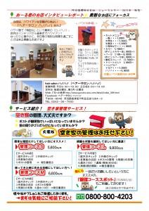 ニュースレター秋2