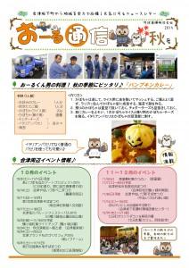 ニュースレター秋1